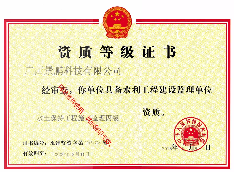 广西景鹏科技有限公司水土保持工程施工监理资质