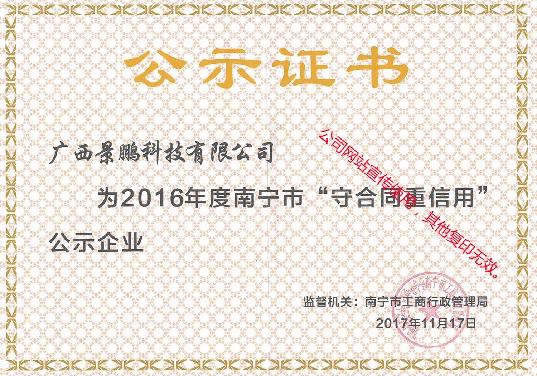 2016年度南宁市守合同重信用公示企业