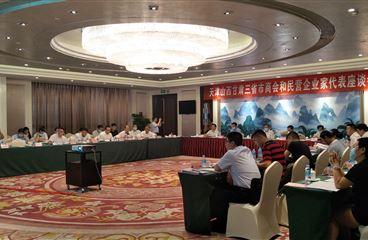 广西景鹏科技有限公司受邀参加天津山西甘肃三省市商会和民营企业家代表座谈会