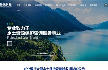 广西景鹏科技有限公司官方网站顺利完成升级改版