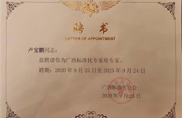 广西景鹏科技有限公司1人入选广西标准化专家库第一批专家名单