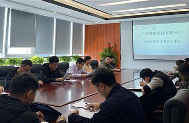 广西景鹏科技有限公司开展 2020年度工作总结大会